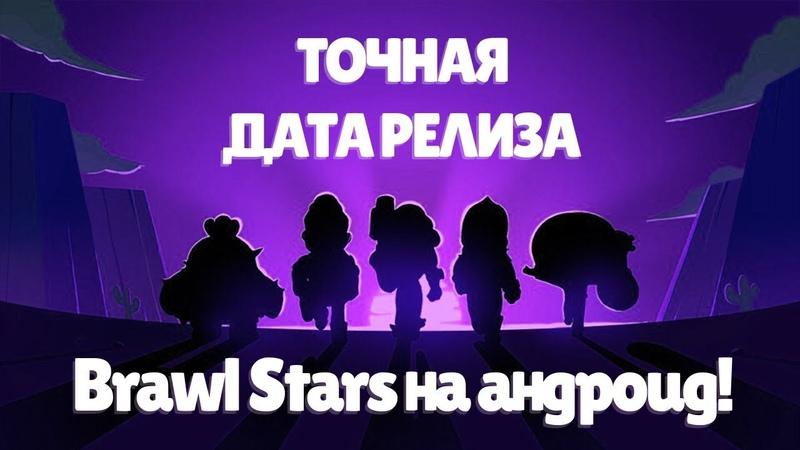 ТОЧНАЯ ДАТА ГЛОБАЛЬНОГО РЕЛИЗА БРАВЛ СТАРС   ACCURATE DATE OF THE GLOBAL RELEASE BRAWL STARS