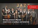 Вечер джаза в Музее советских игровых автоматов