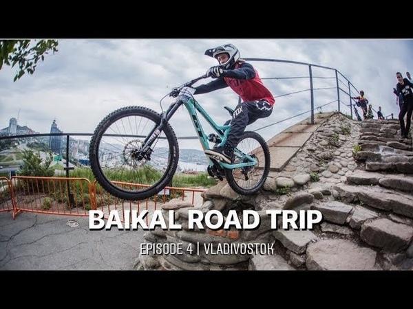 Evgeny Kurnikov : Baikal Road Trip ep.4 / Даунхилл в центре Владивостока