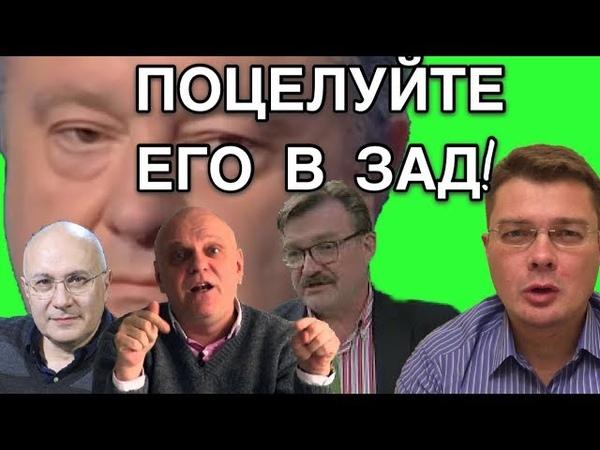 Пропагандоны Порошенко под мухой опоз орились в прямом эфире