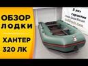 ХАНТЕР 320 ЛК Какая она Смотрим Обзор надувной моторной лодки ПВХ