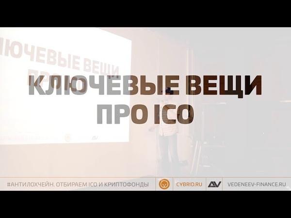 """Как отбирать ICO без потерь (доклад """"Антилохчейн. Как не стать криптолохом"""" для Atlas Blockchain)"""