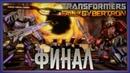 Прохождение ◄ TRANSFORMERS: Fall of Cybertron ► Глава XIII. Единое целое