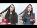 Восстановление волос с маской Total Treat