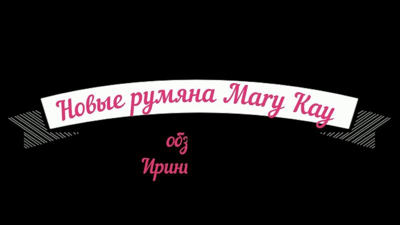 NEW - Мэри Кэй - Румяна и футляр для декоративной косметики/ Mary Kay / Новинки января 2019г.