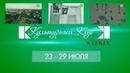 Культурный Клуб Weekly 30. 23-29 июля: Обнинск, эсперанто, дактилоскопия