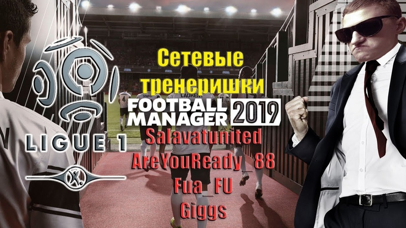 Сетевые тренеришки. Ligue 1. Football Manager 2019 (стрим)