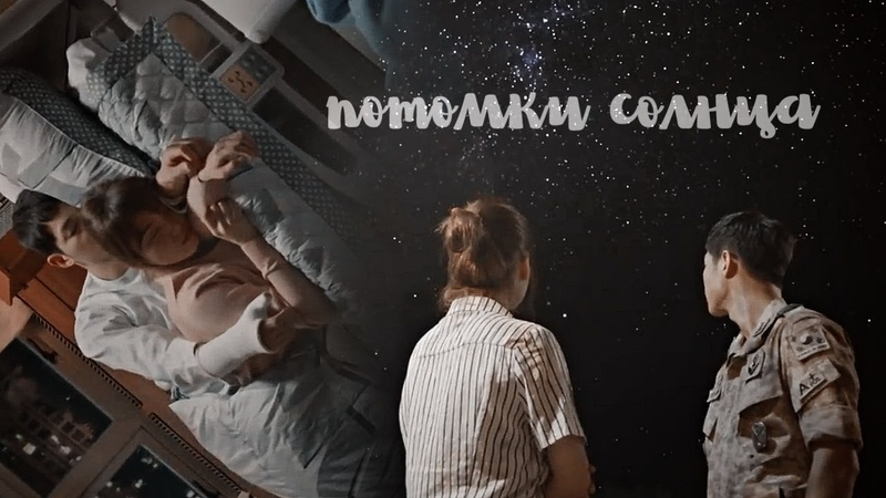 Потомки солнца ► song by RenRoi