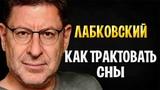 МИХАИЛ ЛАБКОВСКИЙ - КАК ТРАКТОВАТЬ СНЫ