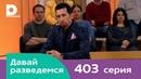 Давай разведемся 403