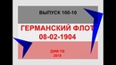 1010 ГЕРМАНСКИЙ ФЛОТ 08 02 1904 Боевые корабли Германии NOT Jane's fighting ships Battleships