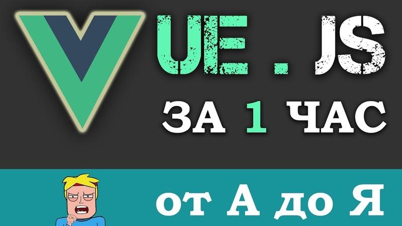 Уроки VUE.JS учим за 1 час для начинающих (Основы с нуля) небольшой обзор и сравнение