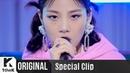 Special Clip(스페셜클립): BIBI(비비) _ NABI(나비)
