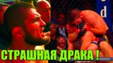 СТРАШНАЯ ДРАКА ПОСЛЕ БОЯ ХАБИБ КОНОР НА UFC 229 (ВИДЕО ДРАКИ)