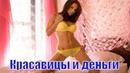 Юрий Спасокукоцкий • Красивые девушки которые ищут мужчин от 100 000 рублей в месяц