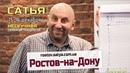 Сатья в Ростове-на-Дону • 15-16 декабря 2018 с новым семинаром Нескучная семейная психология