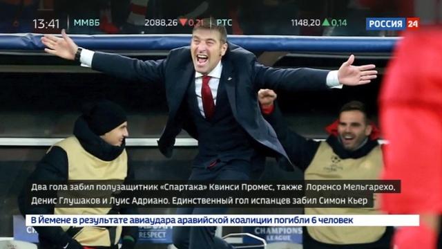 Новости на Россия 24 • Вратарь Спартака: третий гол сломил Севилью