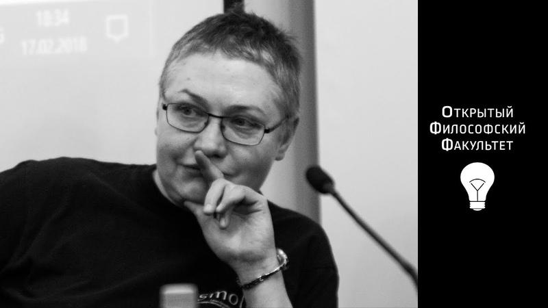 ОФФ: Нина Савченкова Психоанализ У. Биона: истина и метод - лекция 4