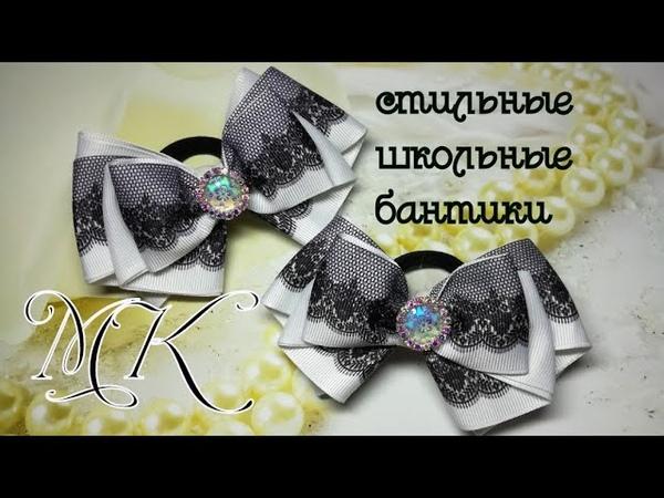 Стильные школьные бантики мк/Stylish school bows diy/Os elegantes escolares fitas