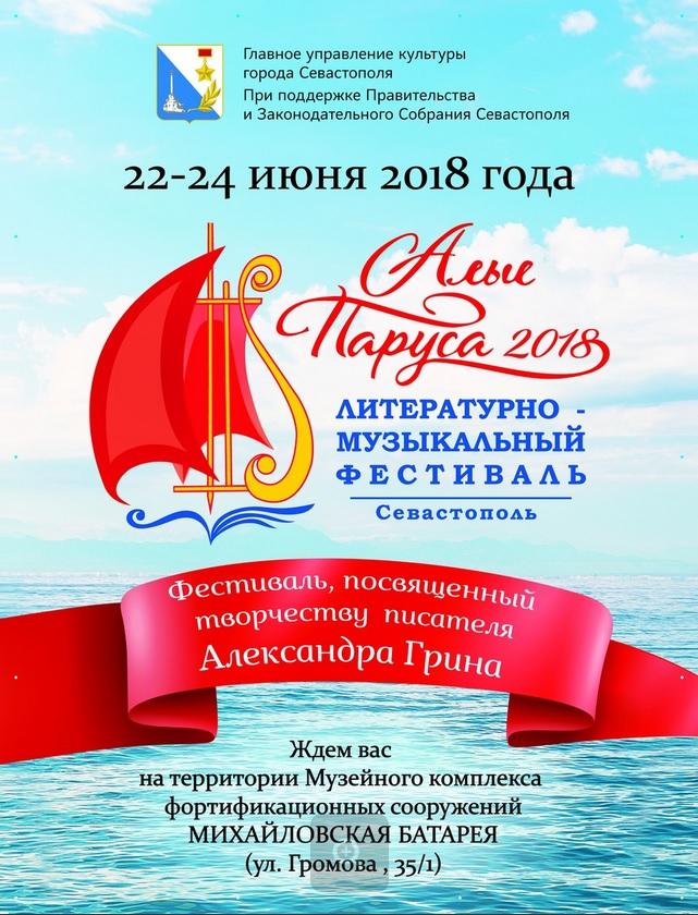 Литературно-музыкальный фестиваль