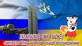 УКРАИНСКИЕ СМИ В ШОКЕ ! Секретное развёртывание бригады Искандер М у границ Украины