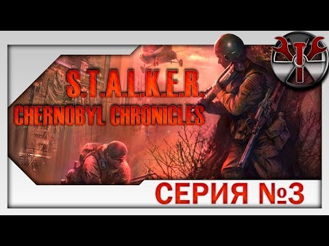 S.T.A.L.K.E.R. - Chernobyl Chronicles ч.3 Финал.