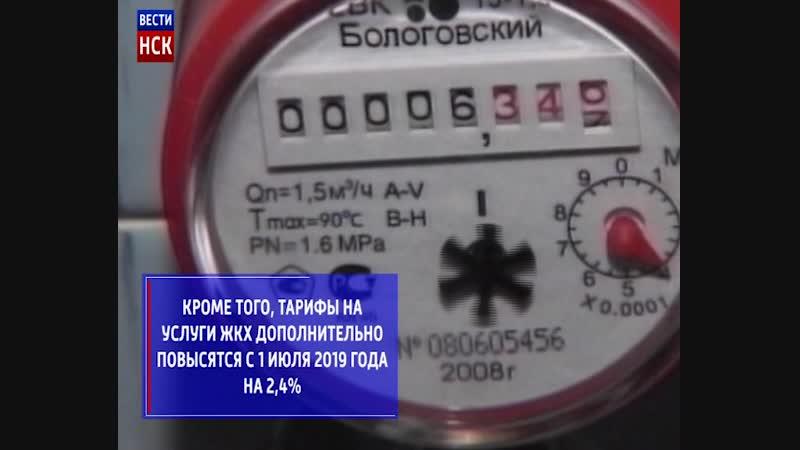 Тарифы на услуги ЖКХ в России в 2019 году проиндексируют дважды