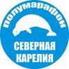 """Полумарафон """"Северная Карелия"""""""
