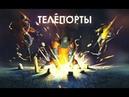 Телепорты Вконтакте геймплей. Браузерные ММО РПГ