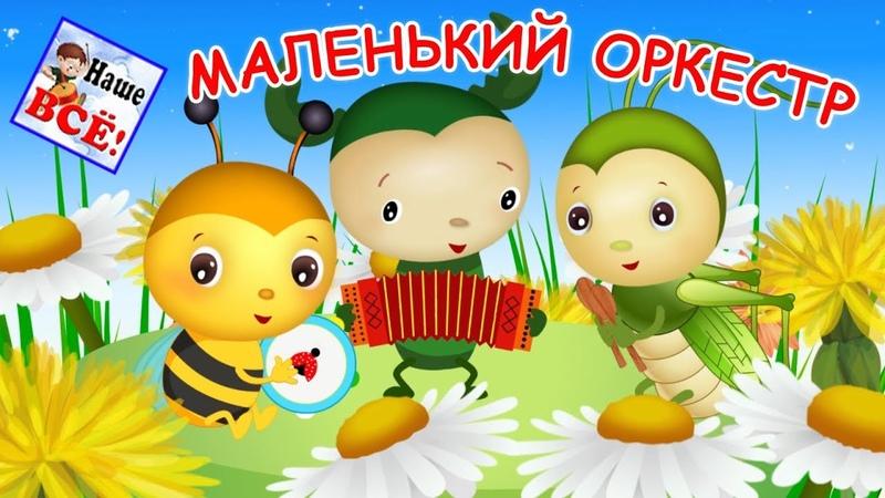 Маленький оркестр Мульт песенка видео для детей Наше всё