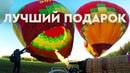 Полет на воздушном шаре Посвящение в графы