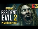 Resident Evil 2 Remake - Ремейк мечты؟ I Первые впечатления I E3 2018