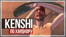 Kenshi прохождение Спасение Изуми 2