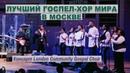 Лучший госпел хор мира в Москве Что такое ГОСПЕЛ Обзор концерта London Community Gospel Choir