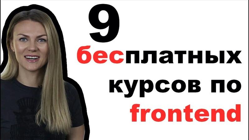 Как бесплатно выучить frontend. 9 бесплатных ресурсов по HTML CSS JavaScript