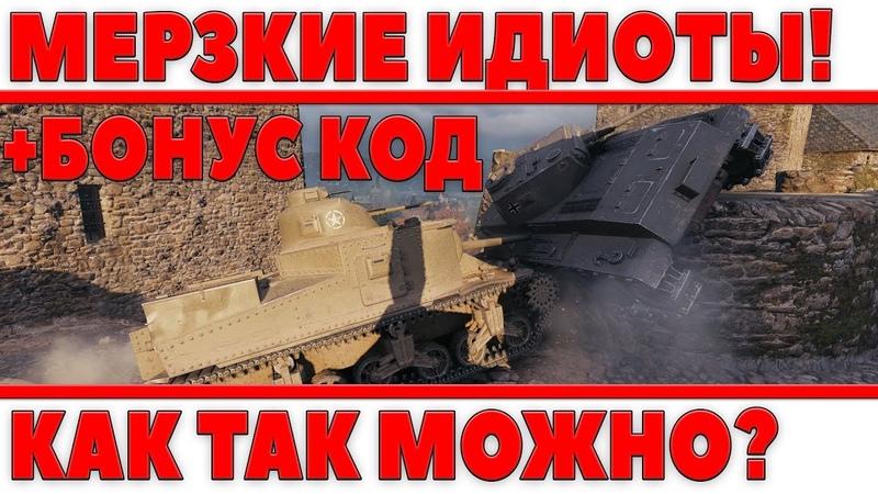 МЕРЗКИЕ ИДИОТЫ ЧТОБ ВАС! БОНУС КОД WOT - ОЛЕНИ КАК МОЖНО БЫЛО ОПУСТИТСЯ ДО ТАКОГО? world of tanks