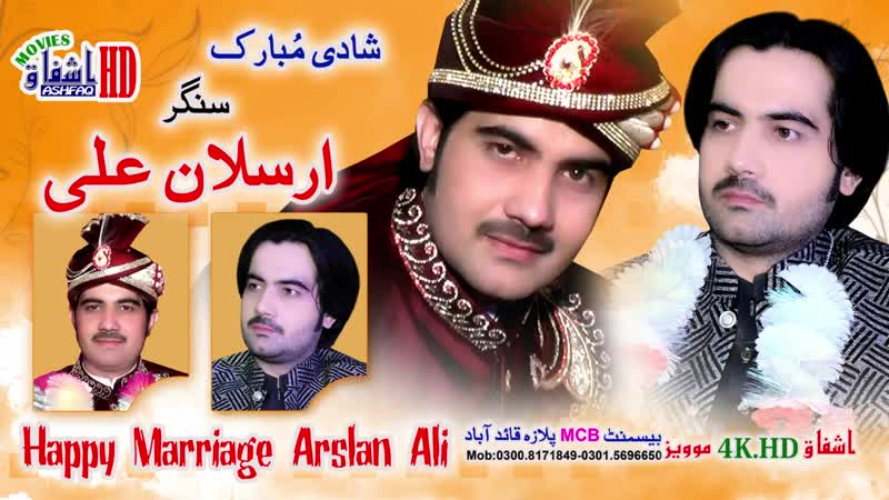 Ahmad Nawaz Cheena Sada Dil Wala Dy,, Arslan Ali, Wedding.mp4