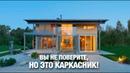 Обзор Каркасный дом в Германии. Шале с панорамным остеклением Дизайн интерьера
