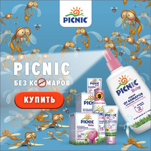 picnic - это средства для защиты от комаров на природе и дома, созданные с использованием натуральных экстрактов и безопасных действующих веществ, по доступной цене. защити себя и своих близких от кошмаров этим летом отдыхай без риска быть