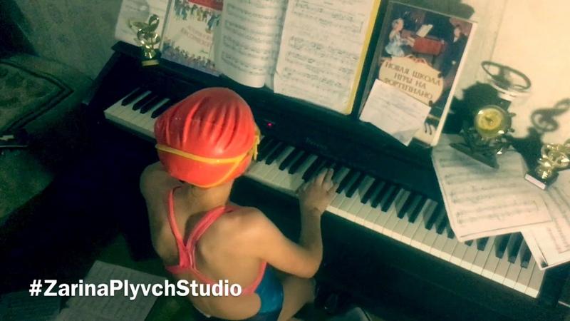 Zarina Plyvch Polonaise (G minor) J. S. Bach ( Полонез соль минор И.С.Бах)