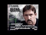 Владимир Ждамиров - Любимая 720p