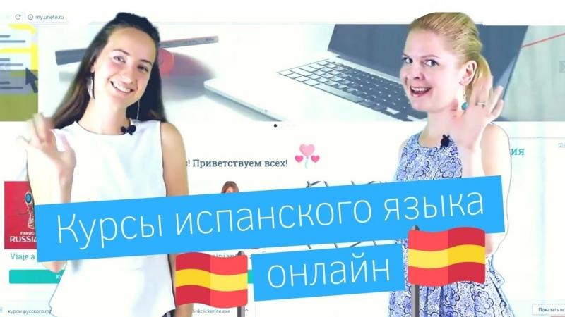 Курсы испанского языка на unete.ru