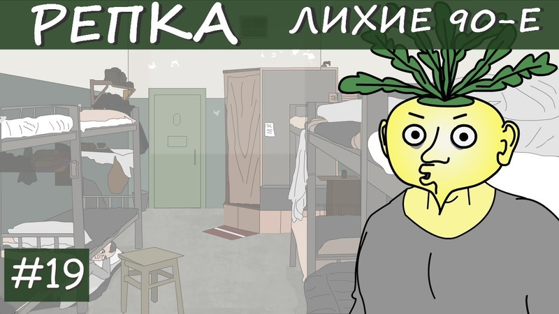ПРЕСС-ХАТА СССР | Репка Лихие 90-е 2 сезон 9 серия
