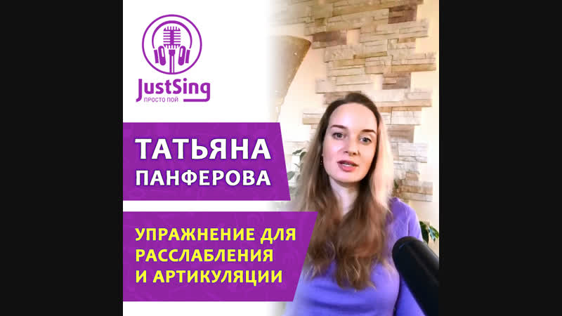 Татьяна Панферова упражнение для расслабления мышц и свободной артикуляции