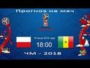 Польша Сенегал прогноз на матч ЧМ 2018