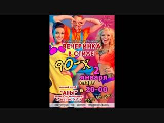 Вечеринка в стиле 90-х. 2 января в 20.00 Ночной клуб Alibi