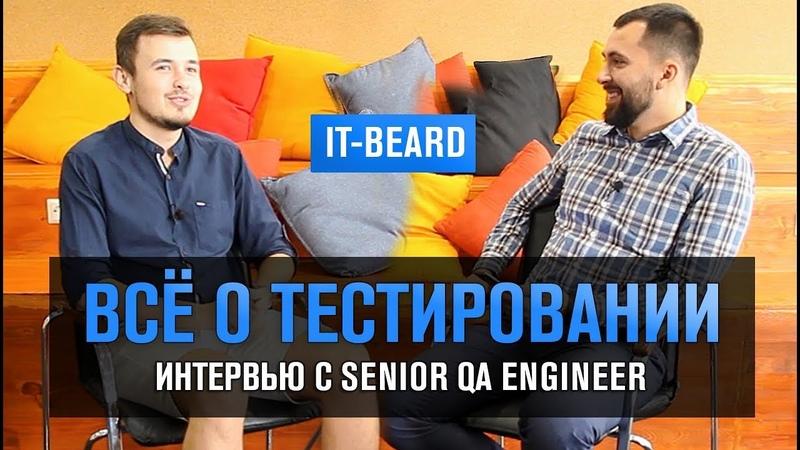 Все о QA / Как стать тестировщиком / Интервью с Senior QA Engineer