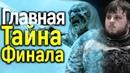 ТАЙНЫЙ ПОСОБНИК КОРОЛЯ НОЧИ ИЗ МИРА ЛЮДЕЙ НЕВЕРОЯТНАЯ ПРАВДА О ФИНАЛЕ 8 СЕЗОНА ИГРЫ ПРЕСТОЛОВ