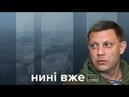 Вбивство Захарченка, майбутнє єдиної української церкви та приїзд Ангели Меркель / Нині вже