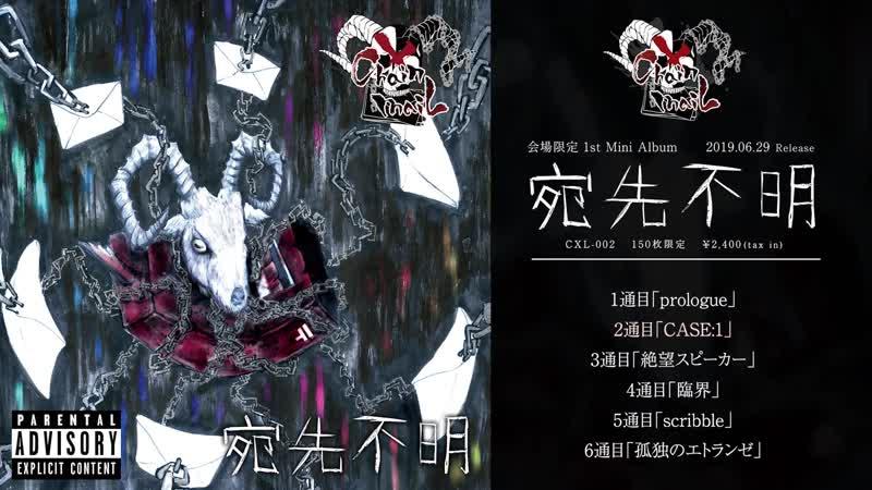 Chain×maiL『宛先不明』視聴トレーラー